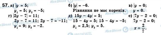 ГДЗ Алгебра 7 клас сторінка 57
