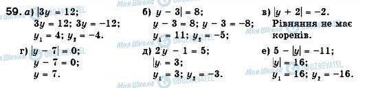ГДЗ Алгебра 7 клас сторінка 59
