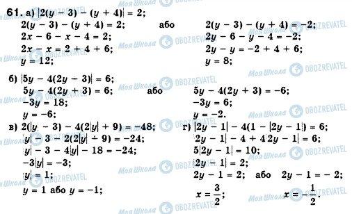 ГДЗ Алгебра 7 клас сторінка 61