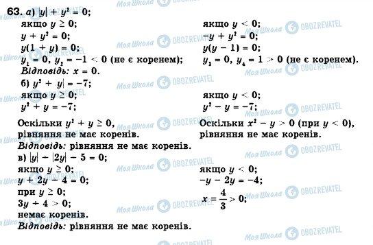 ГДЗ Алгебра 7 класс страница 63