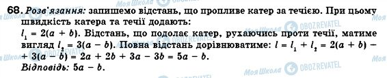 ГДЗ Алгебра 7 клас сторінка 68