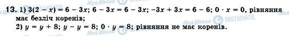 ГДЗ Алгебра 7 класс страница 13