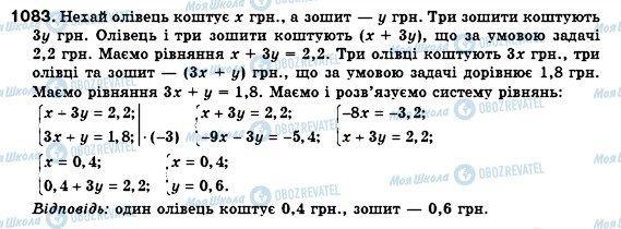 ГДЗ Алгебра 7 класс страница 1083