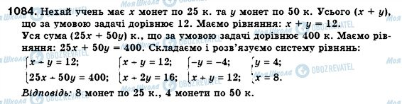 ГДЗ Алгебра 7 класс страница 1084
