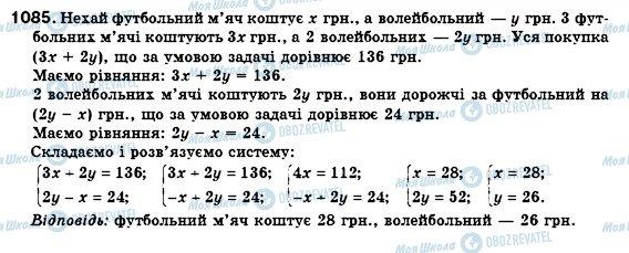 ГДЗ Алгебра 7 класс страница 1085