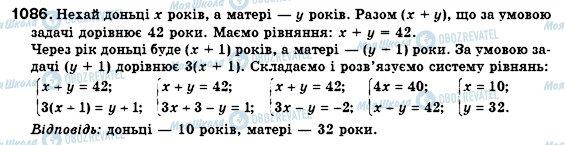 ГДЗ Алгебра 7 клас сторінка 1086