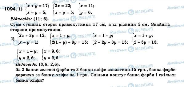ГДЗ Алгебра 7 класс страница 1094