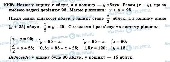 ГДЗ Алгебра 7 класс страница 1095