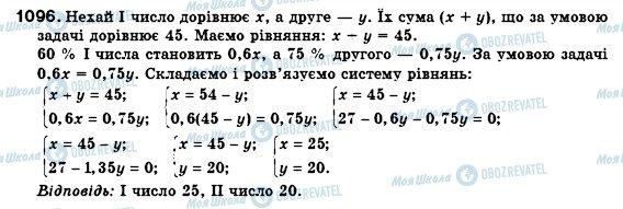 ГДЗ Алгебра 7 класс страница 1096