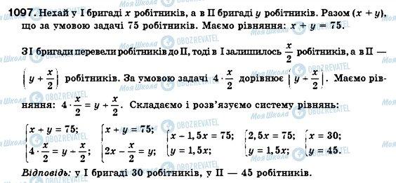 ГДЗ Алгебра 7 класс страница 1097