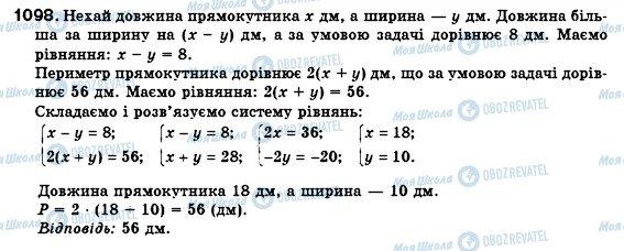 ГДЗ Алгебра 7 клас сторінка 1098