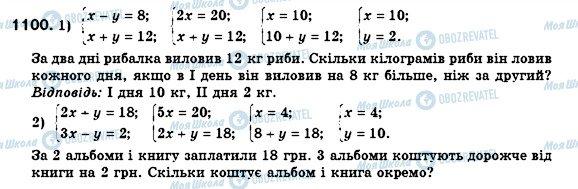ГДЗ Алгебра 7 клас сторінка 1100