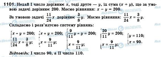 ГДЗ Алгебра 7 клас сторінка 1101