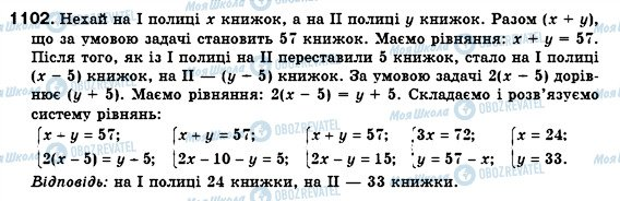 ГДЗ Алгебра 7 клас сторінка 1102