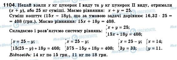ГДЗ Алгебра 7 класс страница 1104