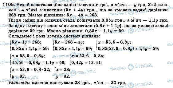 ГДЗ Алгебра 7 класс страница 1105