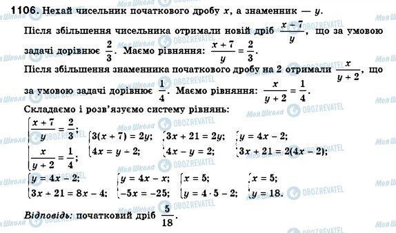 ГДЗ Алгебра 7 класс страница 1106