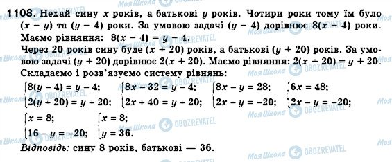 ГДЗ Алгебра 7 класс страница 1108