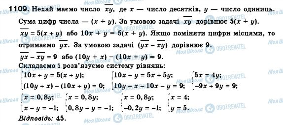 ГДЗ Алгебра 7 класс страница 1109