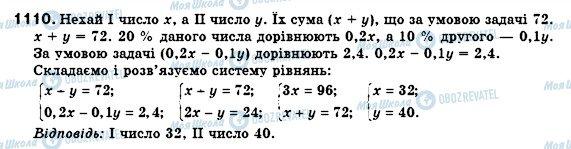 ГДЗ Алгебра 7 класс страница 1110