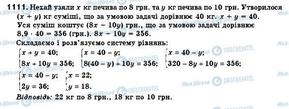 ГДЗ Алгебра 7 класс страница 1111
