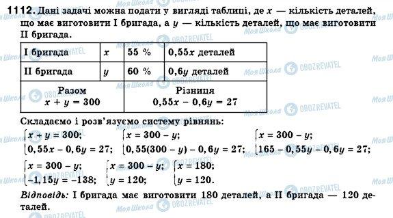 ГДЗ Алгебра 7 класс страница 1112
