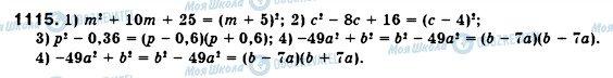 ГДЗ Алгебра 7 клас сторінка 1115
