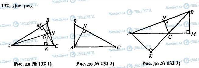 ГДЗ Геометрія 7 клас сторінка 132