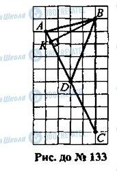 ГДЗ Геометрія 7 клас сторінка 133