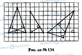ГДЗ Геометрія 7 клас сторінка 134
