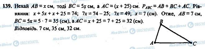 ГДЗ Геометрія 7 клас сторінка 139