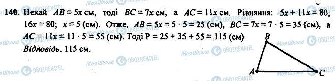 ГДЗ Геометрія 7 клас сторінка 140