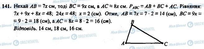 ГДЗ Геометрія 7 клас сторінка 141