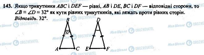 ГДЗ Геометрія 7 клас сторінка 143