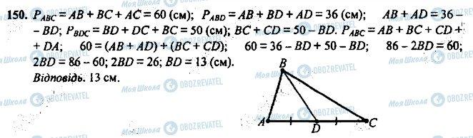 ГДЗ Геометрія 7 клас сторінка 150