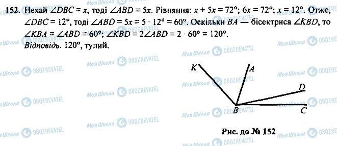 ГДЗ Геометрія 7 клас сторінка 152