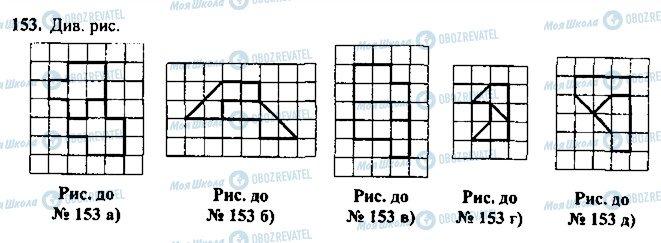 ГДЗ Геометрія 7 клас сторінка 153