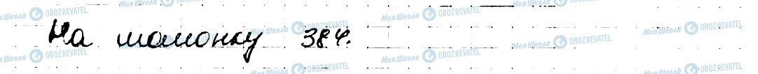 ГДЗ Геометрія 7 клас сторінка 622