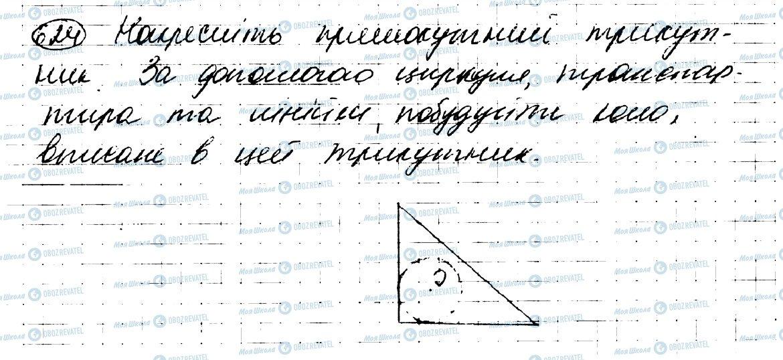 ГДЗ Геометрія 7 клас сторінка 624