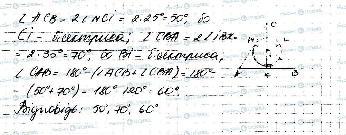 ГДЗ Геометрія 7 клас сторінка 625