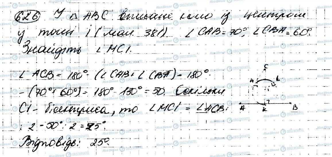 ГДЗ Геометрія 7 клас сторінка 626
