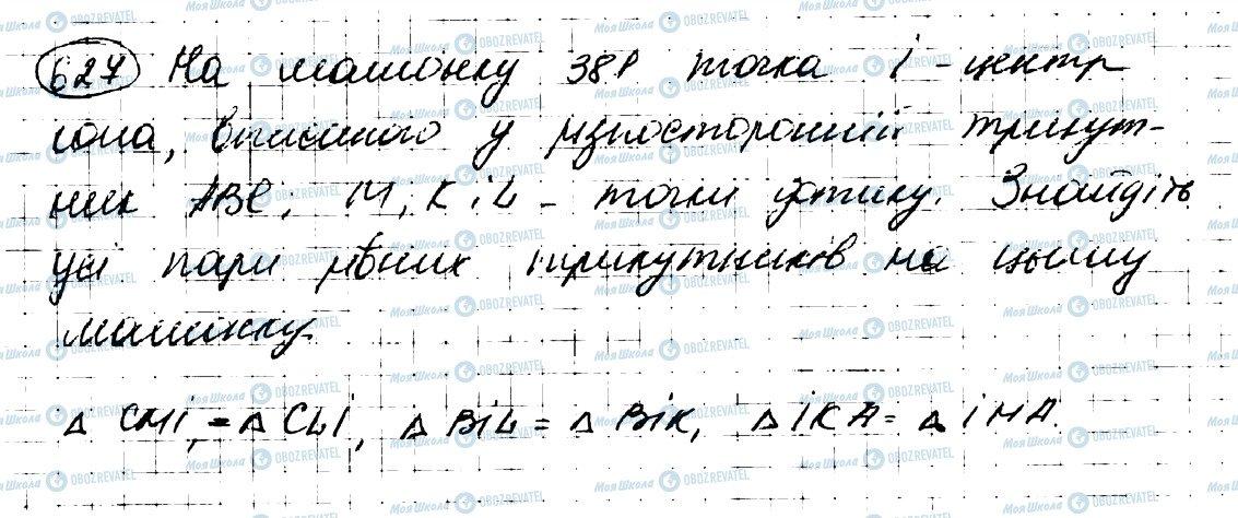 ГДЗ Геометрія 7 клас сторінка 627