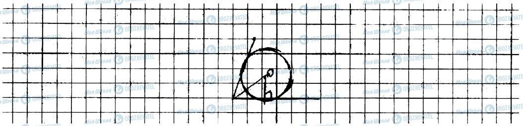 ГДЗ Геометрія 7 клас сторінка 630
