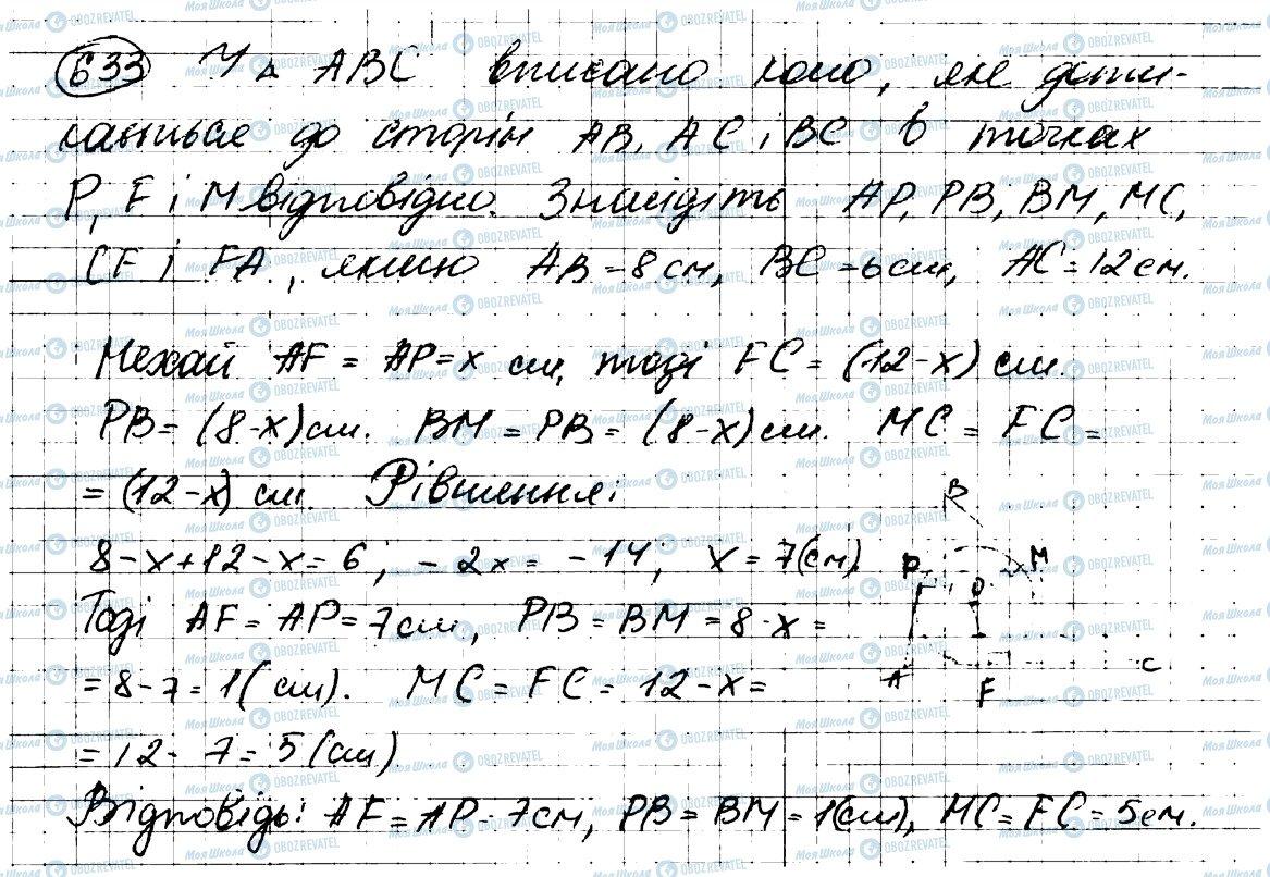 ГДЗ Геометрія 7 клас сторінка 633