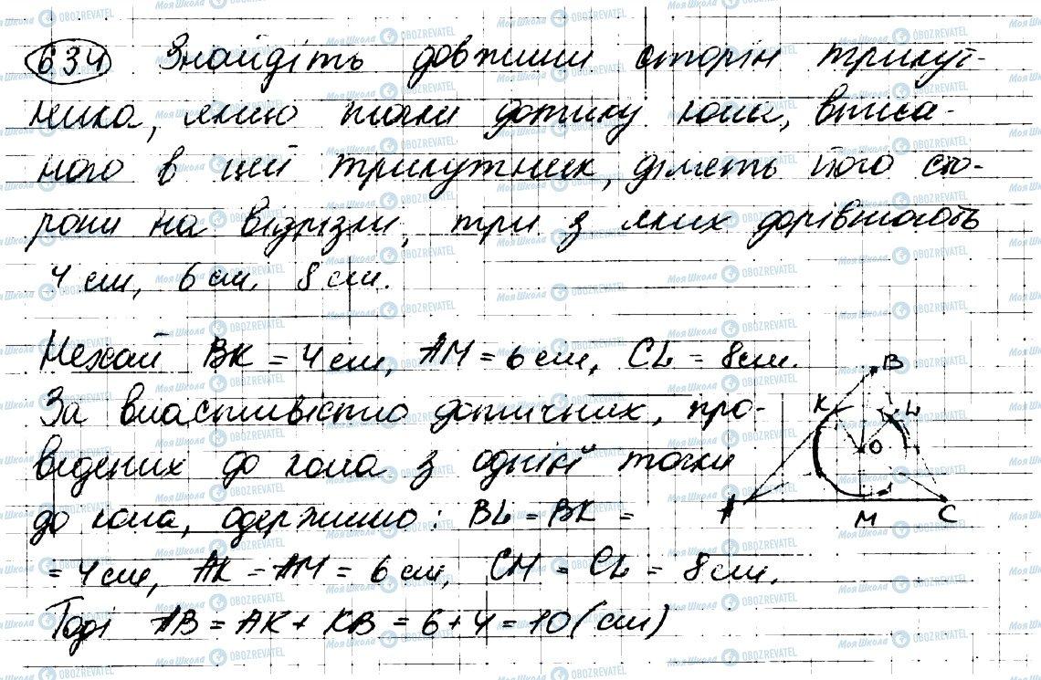 ГДЗ Геометрія 7 клас сторінка 634
