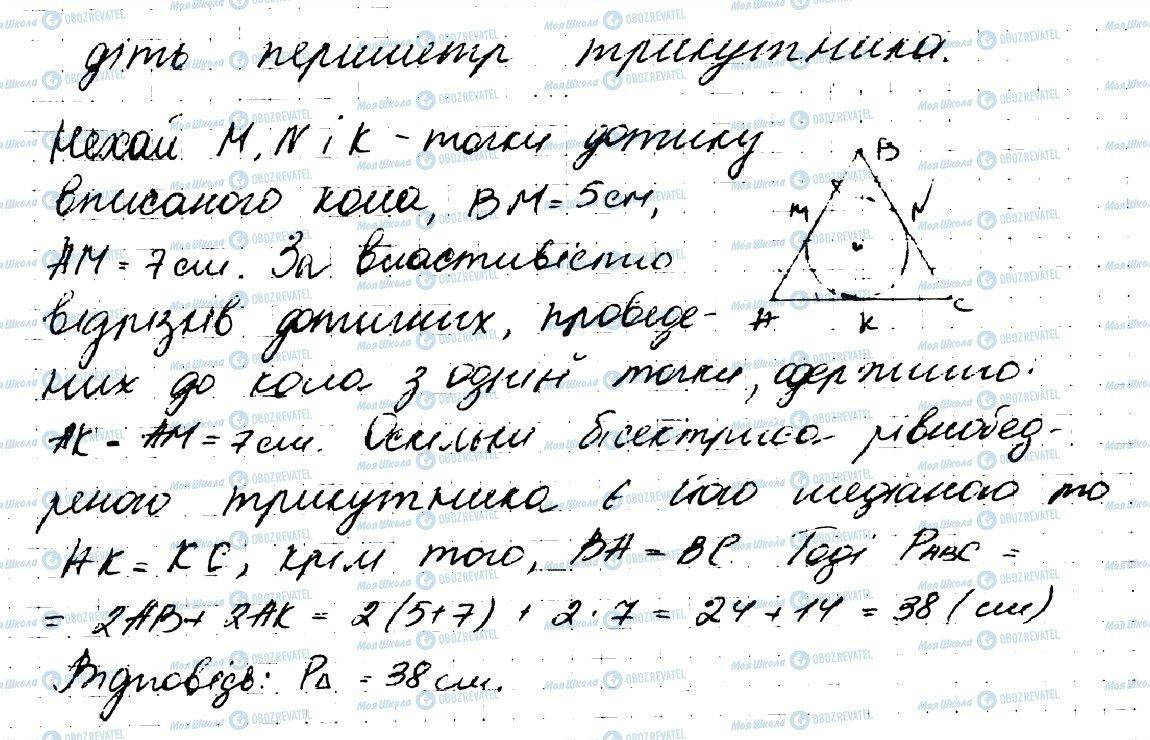 ГДЗ Геометрія 7 клас сторінка 636