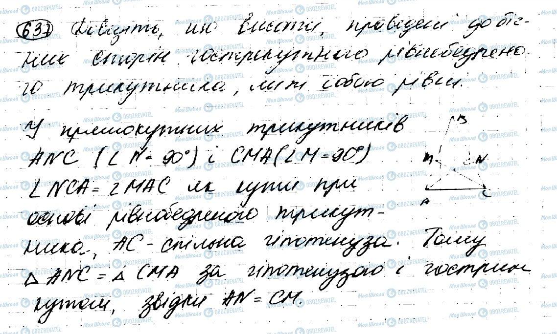 ГДЗ Геометрія 7 клас сторінка 637