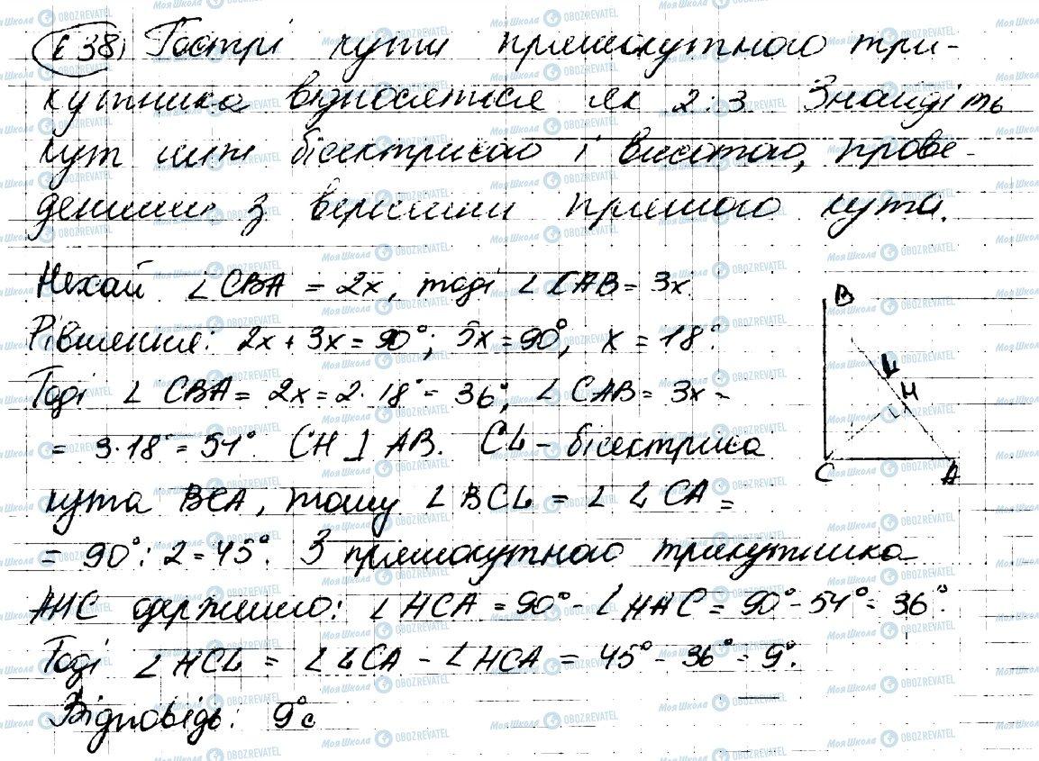 ГДЗ Геометрія 7 клас сторінка 638