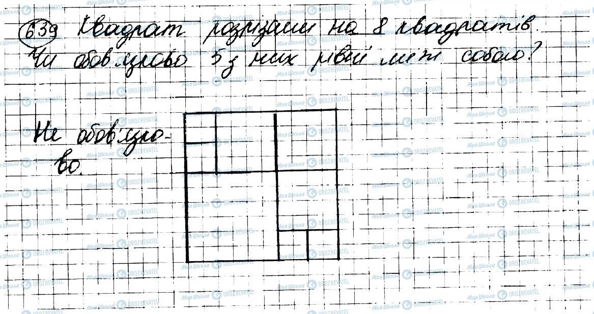 ГДЗ Геометрія 7 клас сторінка 639