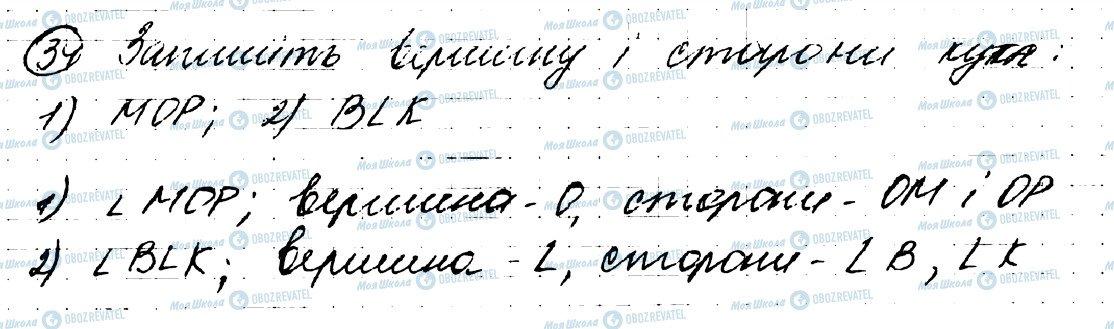 ГДЗ Геометрія 7 клас сторінка 34